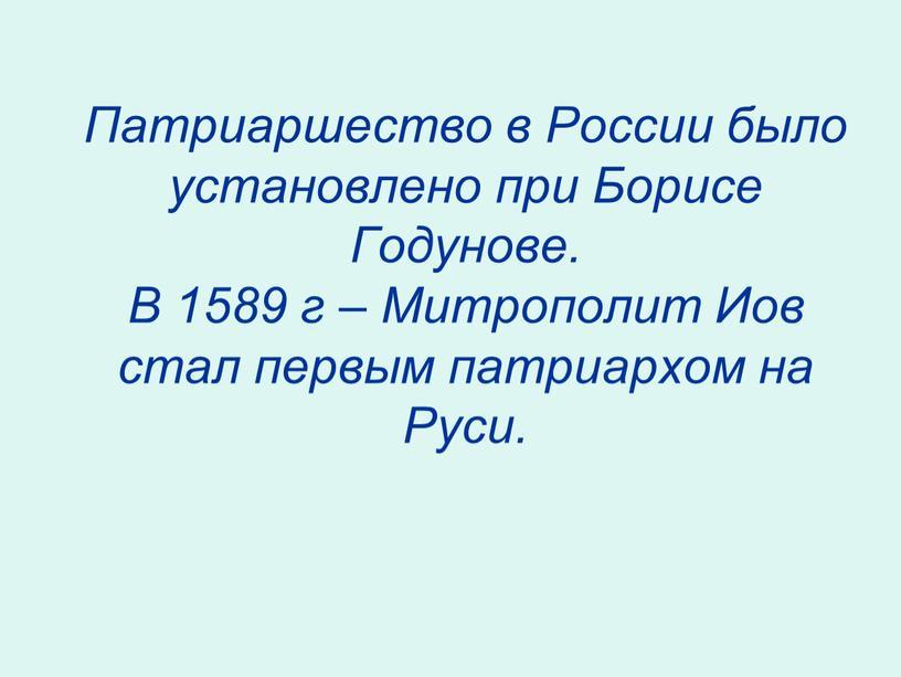 Патриаршество в России было установлено при