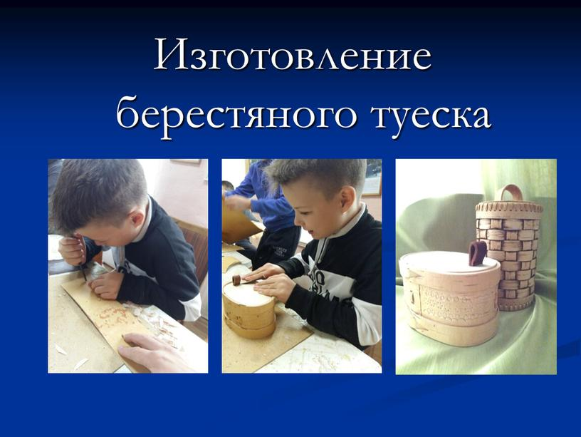 Изготовление берестяного туеска