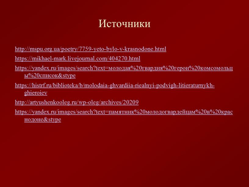 Источники http://mspu.org.ua/poetry/7759-yeto-bylo-v-krasnodone