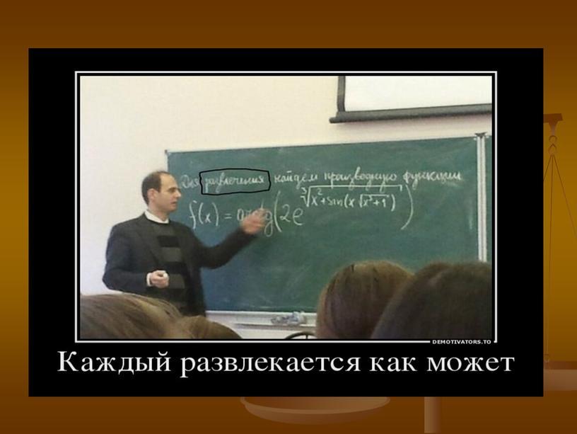"""Презентация к выступлению на педсовете по теме """"Использование мотивационной технологии обучения на уроках физики"""""""