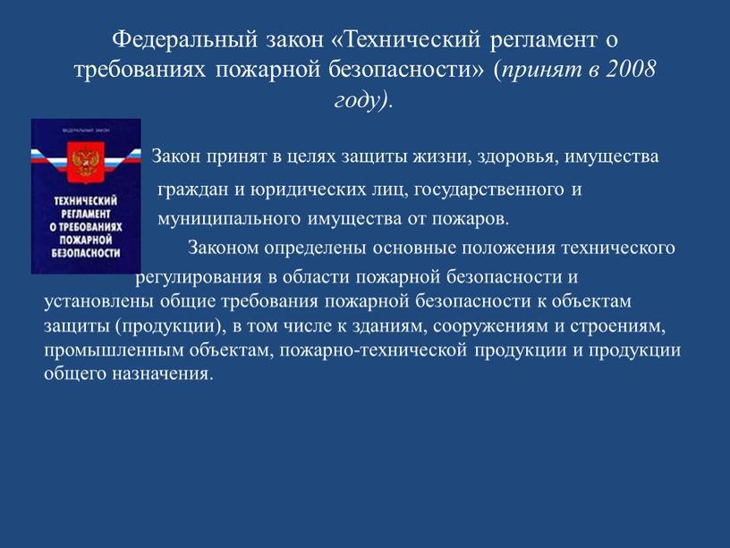 Федеральный закон «Технический регламент о требованиях пожарной безопасности» ( принят в 2008 году)