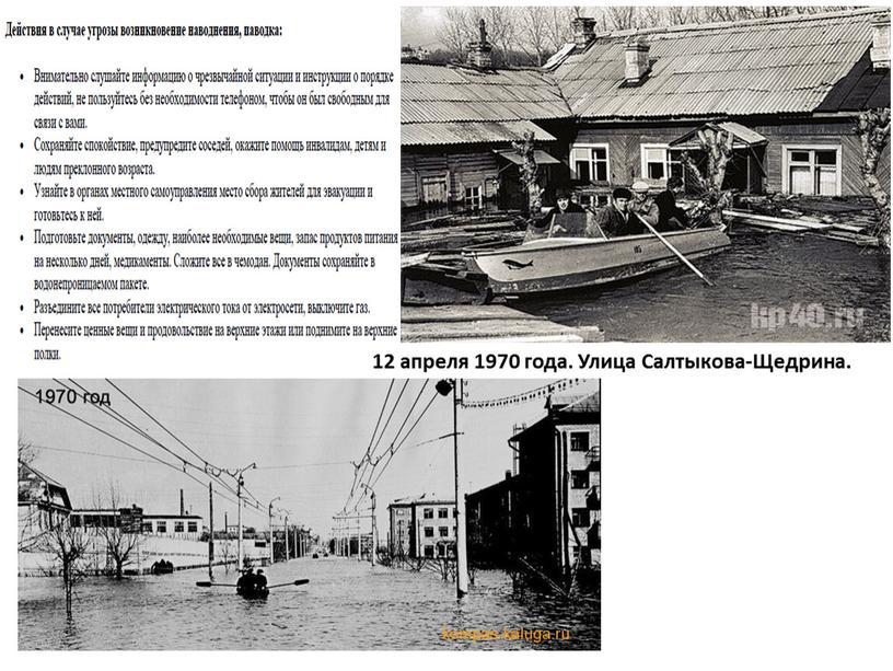 12 апреля 1970 года. Улица Салтыкова-Щедрина.