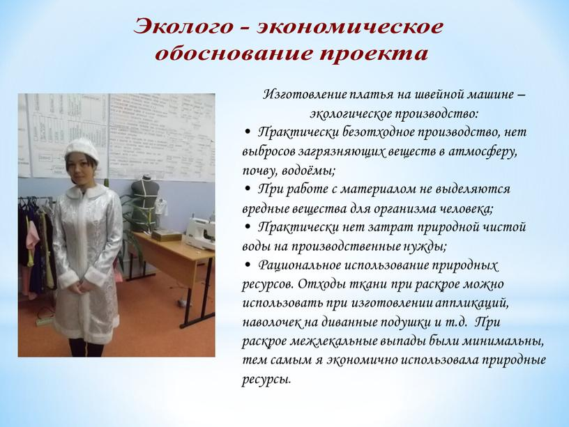 Эколого - экономическое обоснование проекта