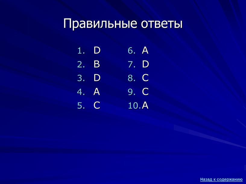 Правильные ответы D B D A C A D