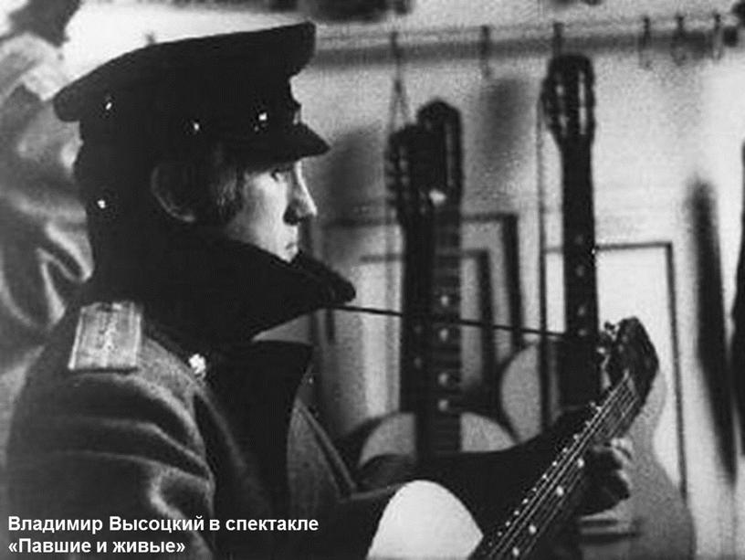 Владимир Высоцкий в спектакле «Павшие и живые»