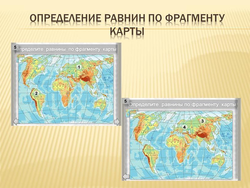 Определение равнин по фрагменту карты