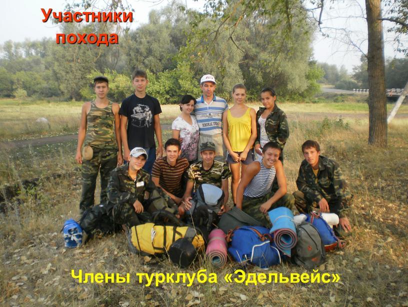 Участники похода Члены турклуба «Эдельвейс»