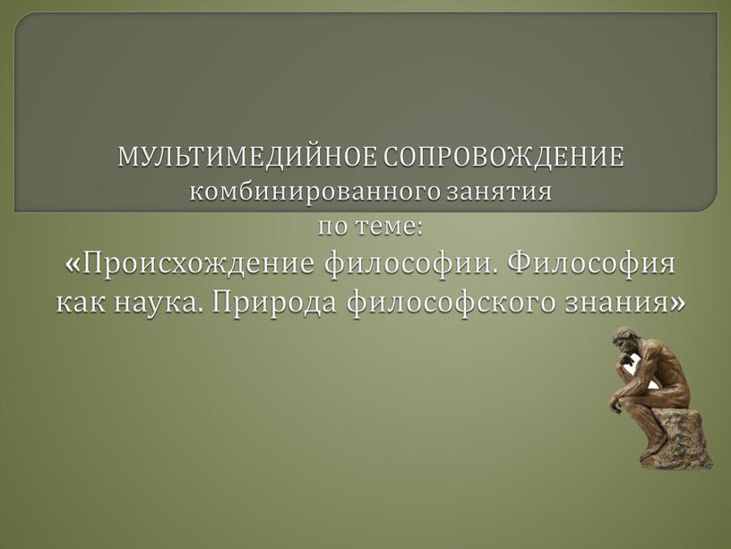 МУЛЬТИМЕДИЙНОЕ СОПРОВОЖДЕНИЕ комбинированного занятия по теме: «