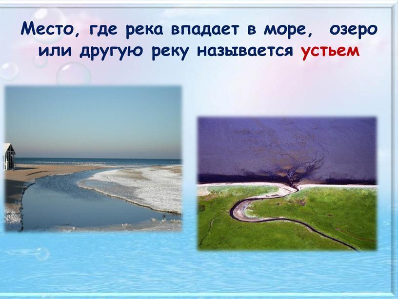 Место, где река впадает в море, озеро или другую реку называется устьем