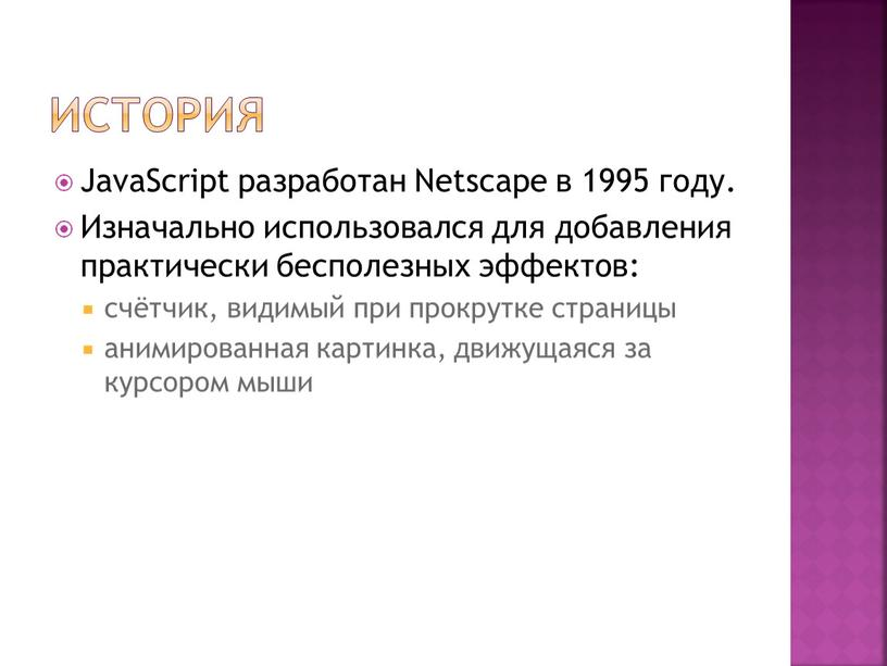 История JavaScript разработан Netscape в 1995 году