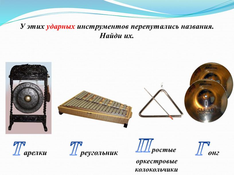 Гонг Тарелки Треугольник Простые оркестровые колокольчики