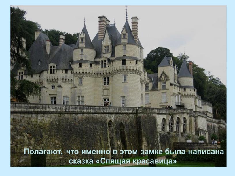 Полагают, что именно в этом замке была написана сказка «Спящая красавица»