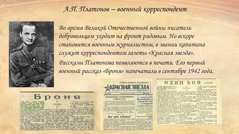 Во время Великой Отечественной войны писатель добровольцем уходит на фронт рядовым