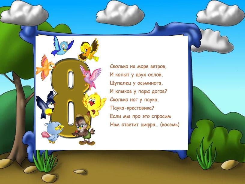 """""""Цифра 8, занятие по ФЭМП"""""""