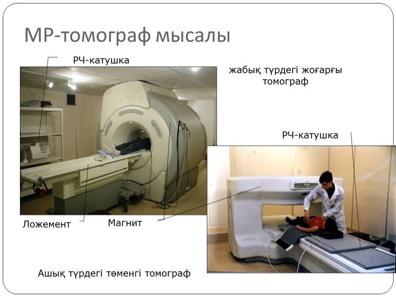 Ашық түрдегі төменгі томограф МР-томограф мысалы
