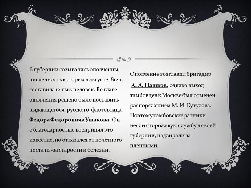 В губернии созывались ополченцы, численность которых в августе 1812 г