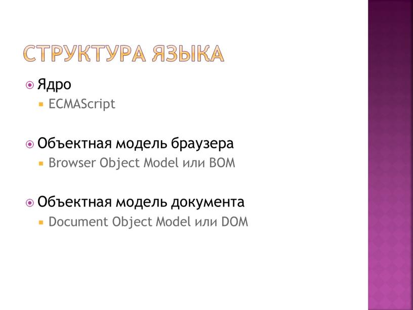 Структура языка Ядро ECMAScript