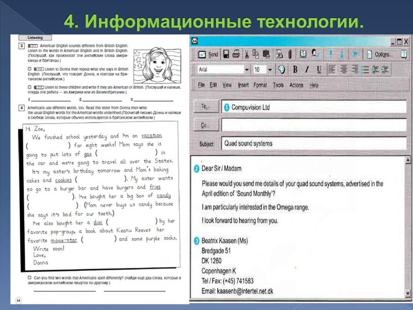 4. Информационные технологии.