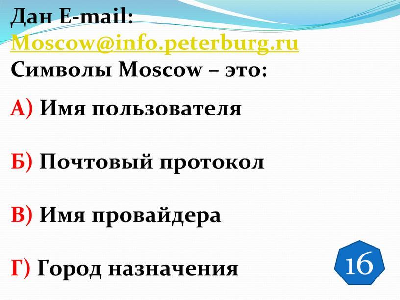 Дан E-mail: Moscow@info.peterburg