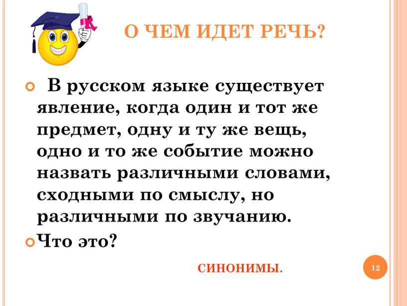 О ЧЕМ ИДЕТ РЕЧЬ? В русском языке существует явление, когда один и тот же предмет, одну и ту же вещь, одно и то же событие…