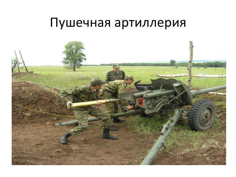 Пушечная артиллерия