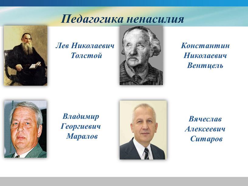 Лев Николаевич Толстой Константин