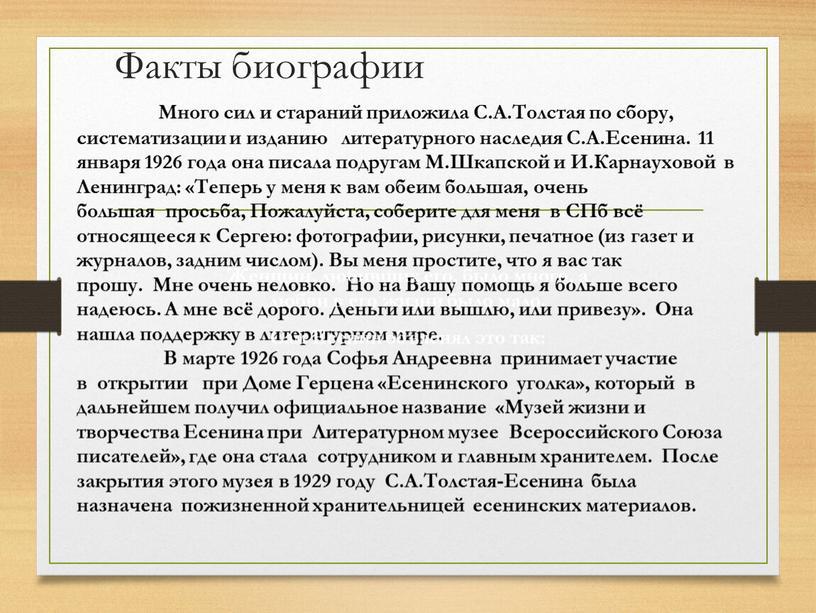 Факты биографии Много сил и стараний приложила