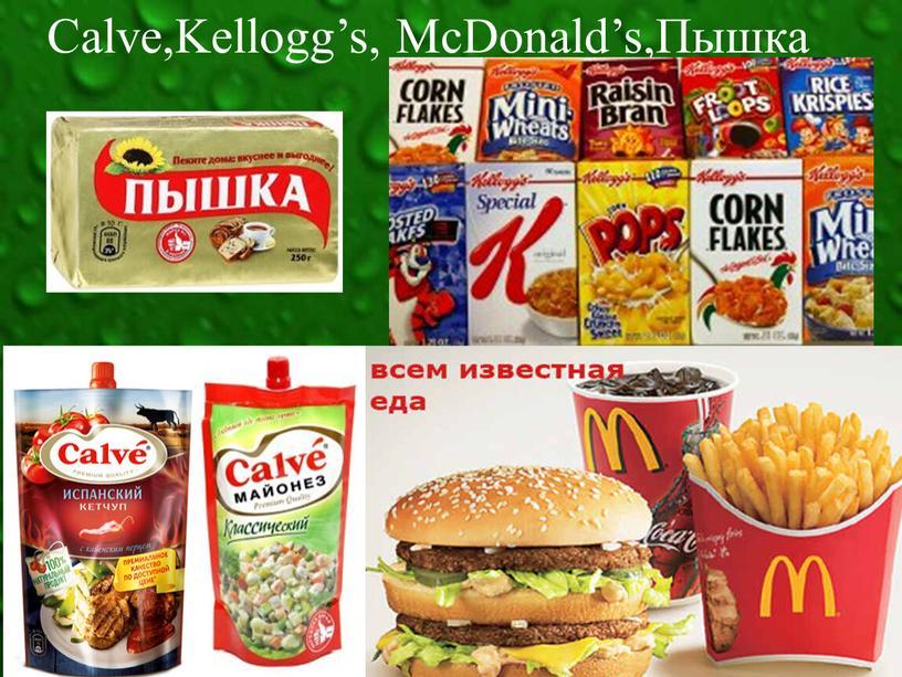 Calve,Kellogg's, McDonald's,Пышка