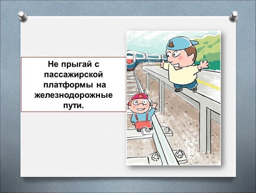 Не прыгай с пассажирской платформы на железнодорожные пути