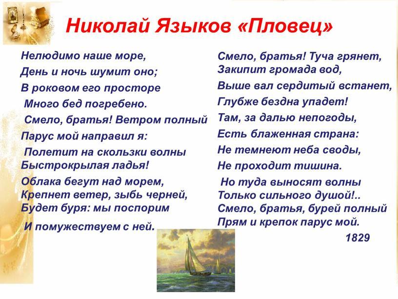 Николай Языков «Пловец» Нелюдимо наше море,