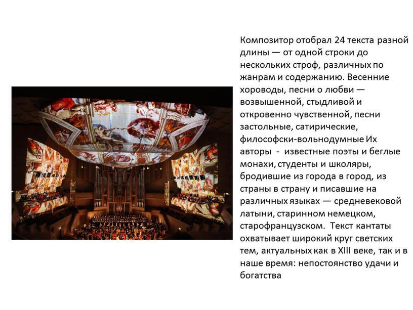 Композитор отобрал 24 текста разной длины — от одной строки до нескольких строф, различных по жанрам и содержанию