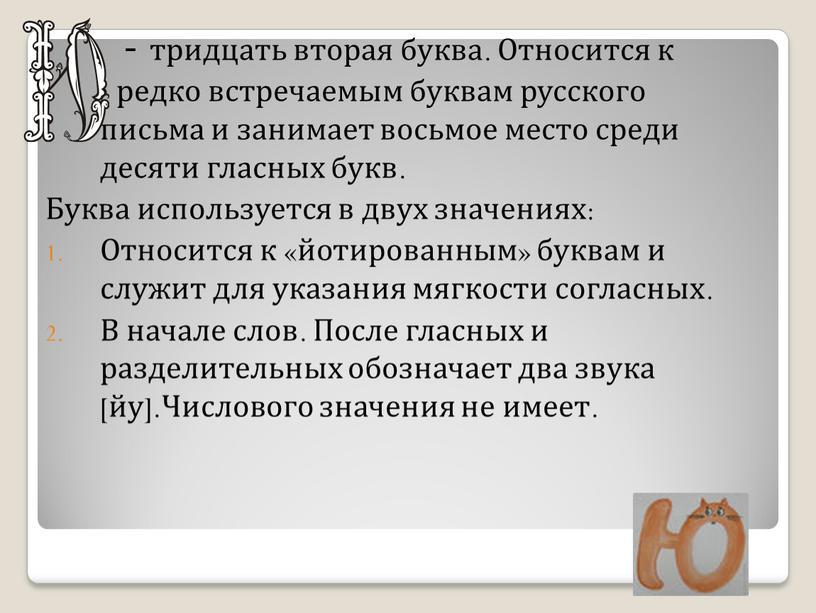 Относится к редко встречаемым буквам русского письма и занимает восьмое место среди десяти гласных букв