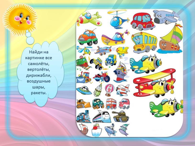 Найди на картинке все самолёты, вертолёты, дирижабли, воздушные шары, ракеты
