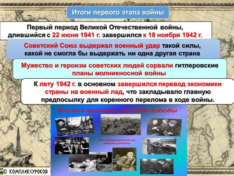 Итоги первого этапа войны Первый период
