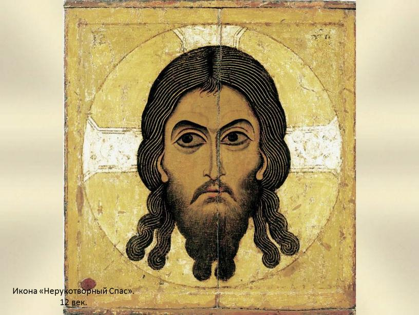 Икона «Нерукотворный Спас». 12 век