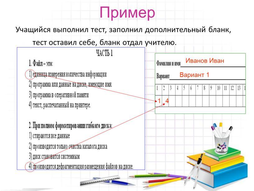 Пример Учащийся выполнил тест, заполнил дополнительный бланк, тест оставил себе, бланк отдал учителю