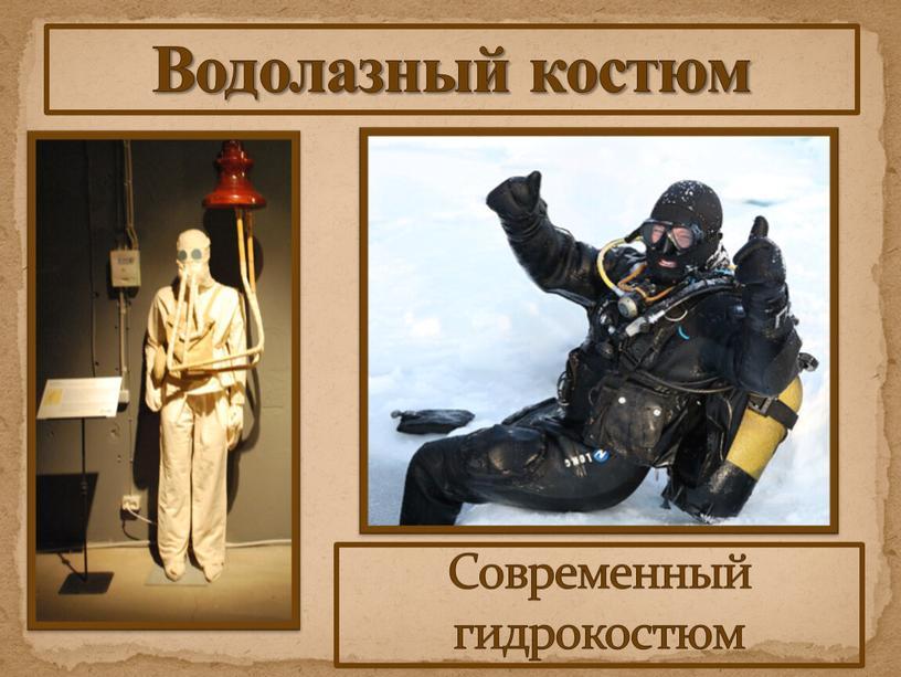 Водолазный костюм Современный гидрокостюм