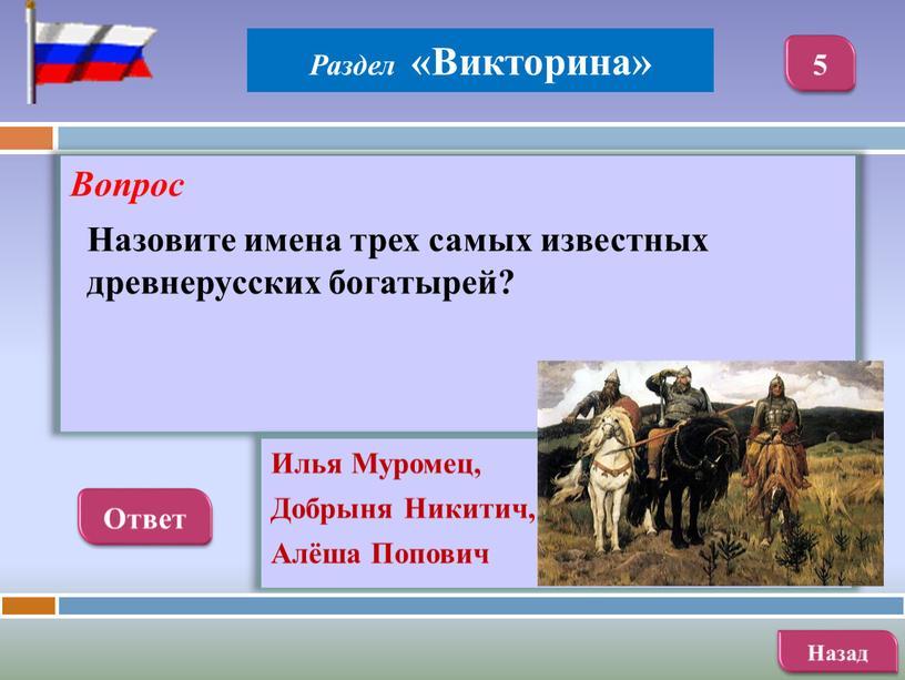 Вопрос Ответ Илья Муромец, Добрыня