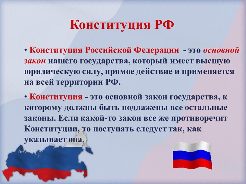 Конституция Российской Федерации - это основной закон нашего государства, который имеет высшую юридическую силу, прямое действие и применяется на всей территории