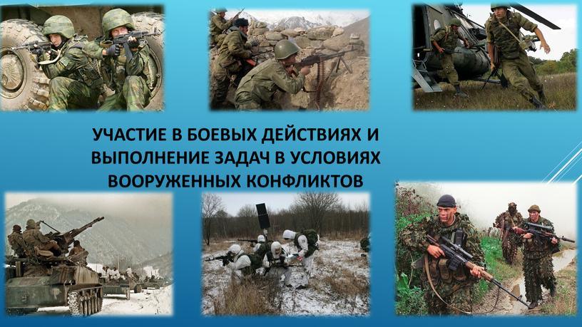 Участие в боевых действиях и выполнение задач в условиях вооруженных конфликтов