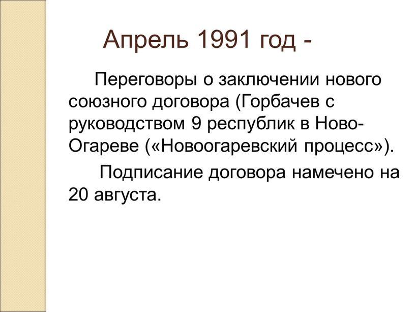 Апрель 1991 год - Переговоры о заключении нового союзного договора (Горбачев с руководством 9 республик в