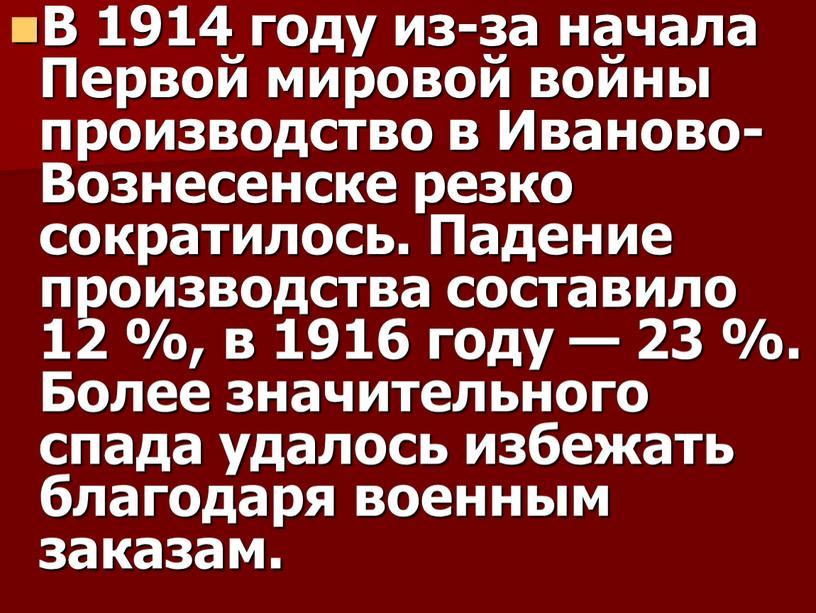 В 1914 году из-за начала Первой мировой войны производство в