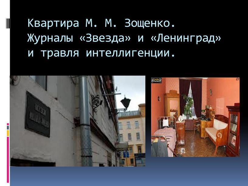Квартира М. М. Зощенко. Журналы «Звезда» и «Ленинград» и травля интеллигенции