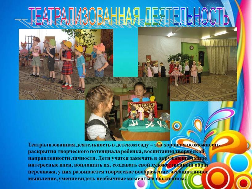 ТЕАТРАЛИЗОВАННАЯ ДЕЯТЕЛЬНОСТЬ Театрализованная деятельность в детском саду – это хорошая возможность раскрытия творческого потенциала ребенка, воспитания творческой направленности личности
