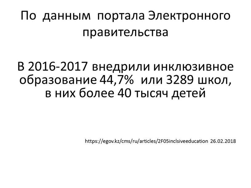 По данным портала Электронного правительства