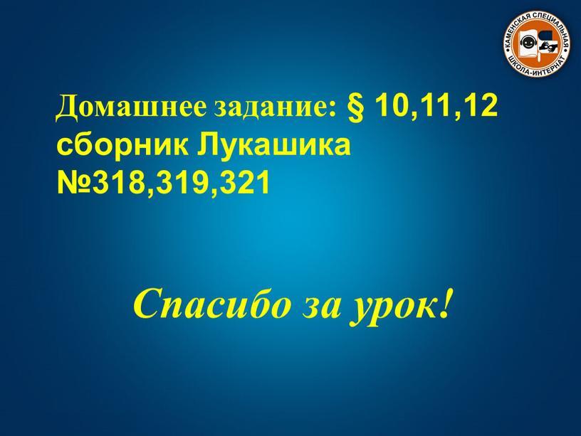 Домашнее задание: § 10,11,12 сборник