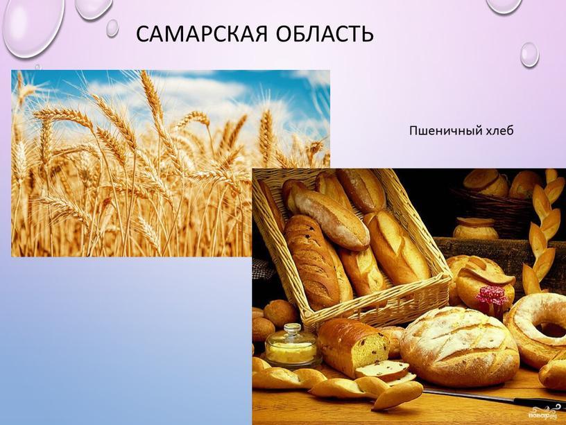 Самарская область Пшеничный хлеб