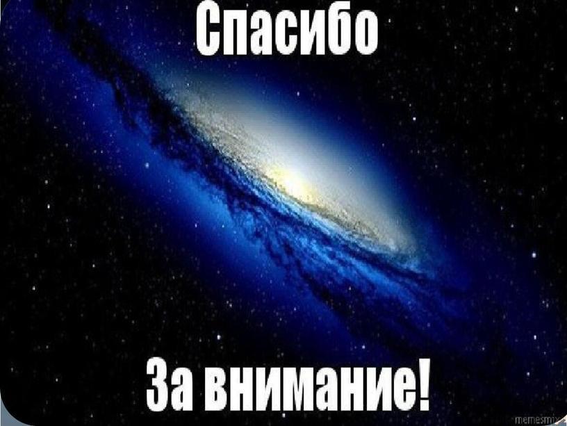 Классный час на тему: «Космос-это мы».
