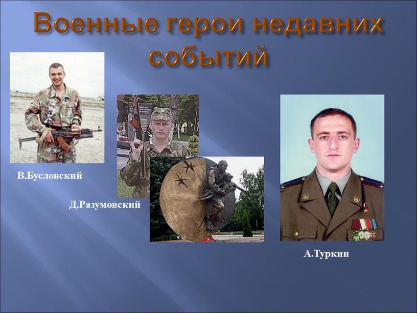 Военные герои недавних событий