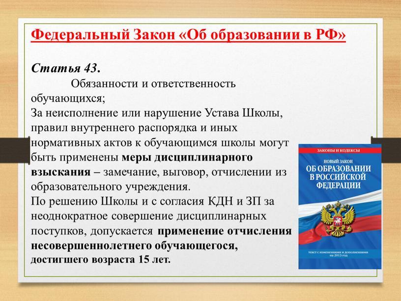 Федеральный Закон «Об образовании в